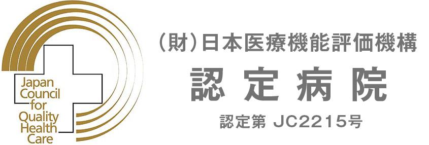 (財)日本医療機能評価機構 認定病院